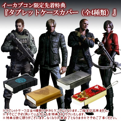 BIOHAZARD Anniversary Package(PS3) / イーカプコン限定先着特典「タブレットケースカバー」付