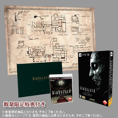 バイオハザード HDリマスター COMPLETE EDITION(PS3)COMPLETE EDITION
