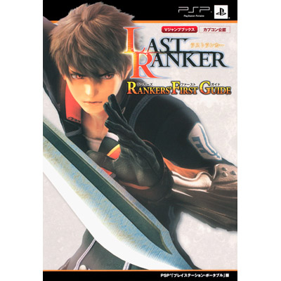 LAST RANKER RANKERS' FIRST GUIDE