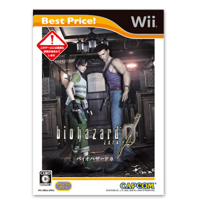 biohazard 0 Best Price!(Wii)