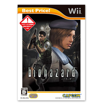 biohazard Best Price!(Wii)