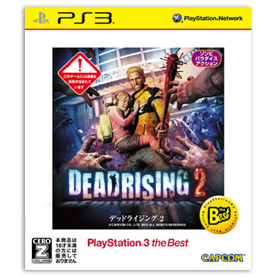 DEAD RISING 2 PlayStation 3 the Best(PS3)