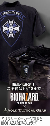 VOLK TACTICAL GEARとBIOHAZARD7コラボ企画第3弾!