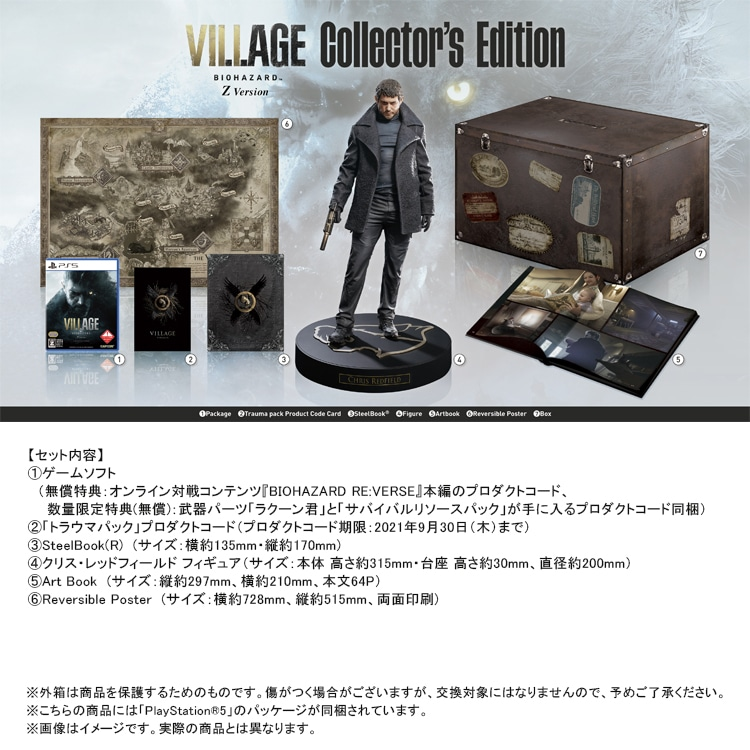 (PS5) バイオハザード ヴィレッジ コンプリートセット (COLLECTOR'S EDITION Ver.) Z Version Mサイズ