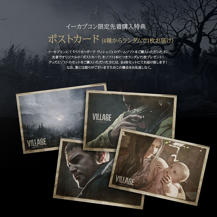(PS4) バイオハザード ヴィレッジ Z Version COLLECTOR'S EDITION