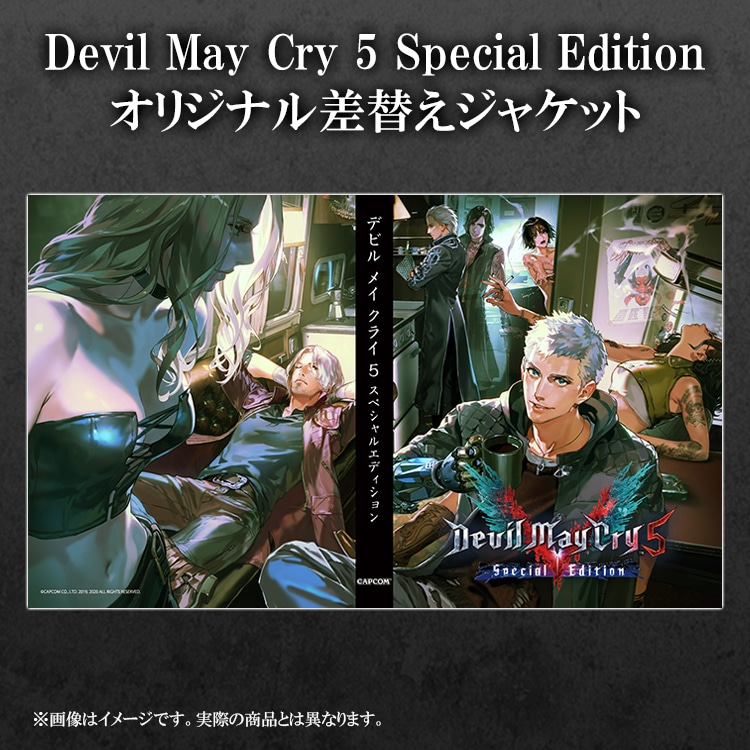 Devil May Cry 5 Special Edition SSS pack Lサイズ