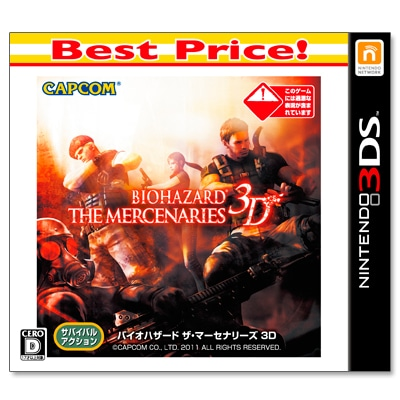 BIOHAZARD THE MERCENARIES 3D Best Price!(3DS)