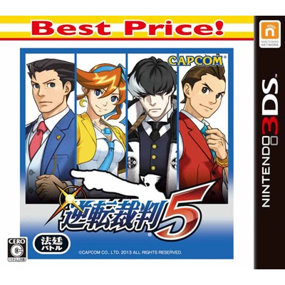逆転裁判5 Best Price! (3DS)