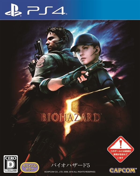 BIOHAZARD 5(PS4)