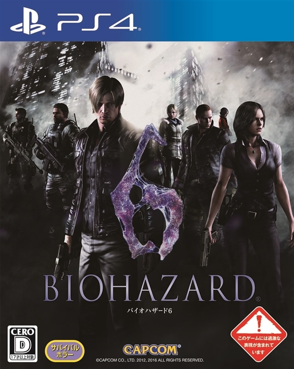 BIOHAZARD 6(PS4)