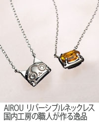 AIROU リバーシブルネックレス