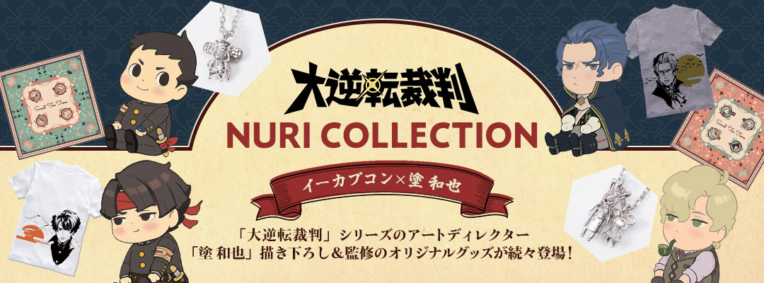 大逆転裁判 NURI COLLECTION
