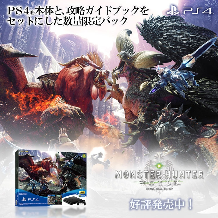 MONSTER HUNTER: WORLD Value Pack